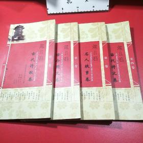 越王楼1-4卷(古代诗歌卷.古今图文卷.名人轶事.当代诗文卷)
