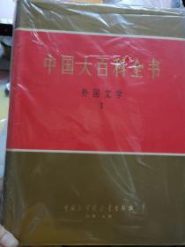 《中国大百科全书 外国文学 Ⅱ》