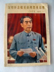 深切怀念敬爱的周恩来总理,人民画报1977--1