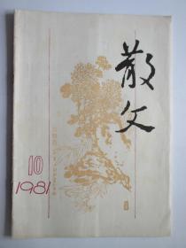 散文  1981年第10期