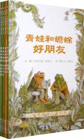 青蛙和蟾蜍是好朋友全套共四册一二三四年级小学生课外阅读书籍畅销3-4-6-7-9周岁非注音版 信谊世界精选儿童文学童话故事读物 正
