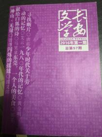 长安文学 2016年第1期 总第57期