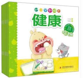 健康(共6册)/幼儿早教绘本 正版 江小渔,刘志权 绘  9787558123030