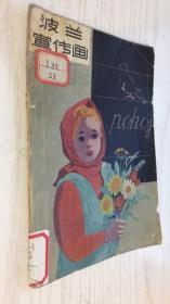 波兰宣传画【画册】 1956年一版一印