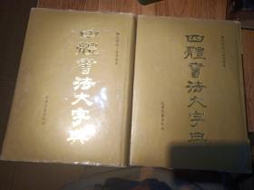 四体书法大字典
