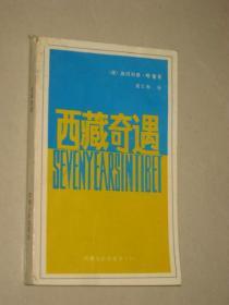 西藏奇遇【作者签赠本】