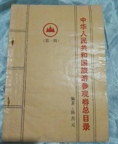 中华人民共和国旅游参观券总目录(第一辑)