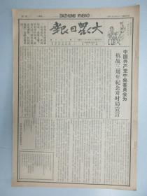 大众日报 第166期 1940年7月  4开4版 有团结到底、纪念抗战三周年、敌寇加紧进攻中国等内容
