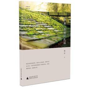 中国当代原创文学·草木:古老的民谣
