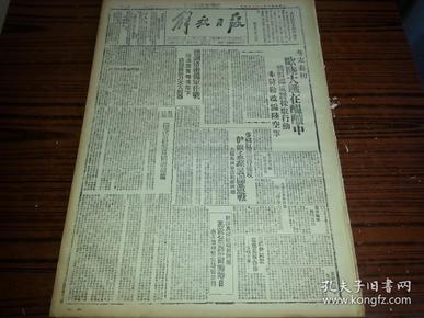 1942年2月4日《解放日报》八路军胶东告捷,烟台市内国旗飘扬,沂蒙我军所向披靡;