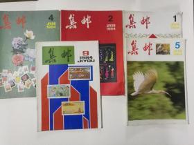 集邮1984年(1,2,4,5,9五期合售)
