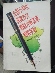 全国小学生获奖作文精采片断荟萃钢笔字帖