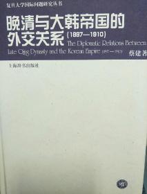 晚清与大韩帝国的外交关系:1897-1910:1897-1910