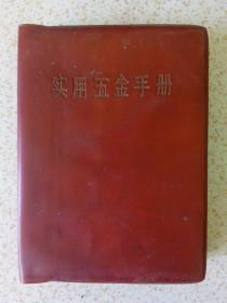 实用五金手册(1架)