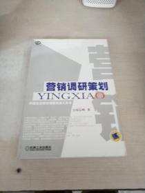 营销调研策划:中国企业营销调研实战工具书
