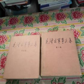 毛泽东军事文集第(一,五)卷两本合【品如图避免争论】