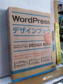 WORDPRESS デザインブック wordpress3.X对应 DESIGN BOOK 日文原版厚16开电脑关联书 含随书CD
