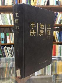 工程地质手册(第三版)