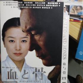 DVD 血与骨 血と骨 导演: 崔洋一 D5