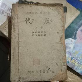 复兴初级中学教科书 代数 (上册)商务印书馆发行