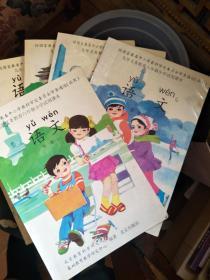 九年义务教育六年制小学试用课本 语文 第一册上下、第二册、第四册、第五册、第六册,六本合售《内页几乎全新》