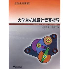 大学生机械设计竞赛指导 赵明岩  著