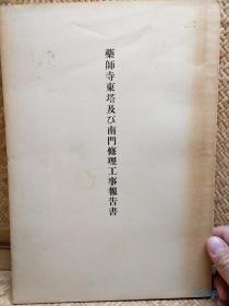 药师寺东塔及南门修理工事报告书 珍稀图录非卖品 珂罗版照片 日本古建筑历史资料
