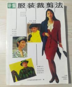 新编服装裁剪法
