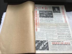 光明日报  1997   8   原报合订本
