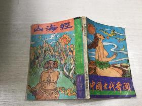 中国古代奇闻一一山海经(绘画本)