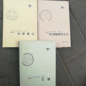 范小天小说自选集,青楼,桂花掩映的女人,好梦难寻,全三册和售