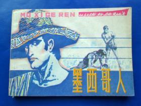 墨西哥人 连环画小人书 80年代绘画版 64开