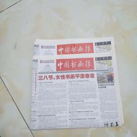 2011年7,9期《中国书画报》8版,缺4版