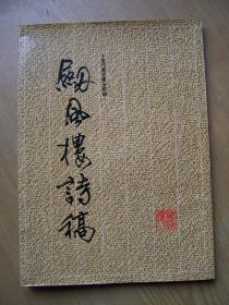剑风楼诗稿   (当代国医大师裘沛然 钤印 签赠本 )【包真】16开.【P--4】