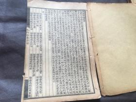 民国中医线装书:外科枢要【1-4卷全】合订一册