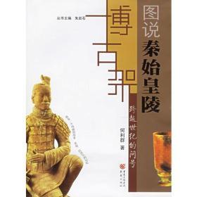 跨越世纪的问号:图说秦始皇陵