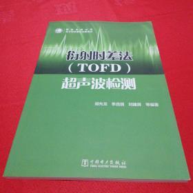 衍射时差法(TOFD)超声波检测