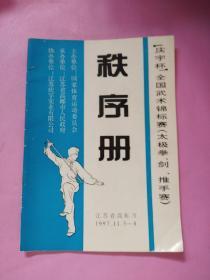 全国武术锦标赛秩序册