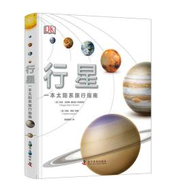 DK行星——一本太阳系旅行手册