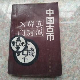 中国古币真假辨别入门