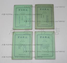 私藏好品《抗战纪实》全四册 赵会俦 等编  商务印书馆1961年初版