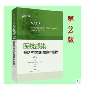 正版现货 SIFIC 医院感染预防与控制标准操作规程 第2版 第二版 上海科学技术出版社