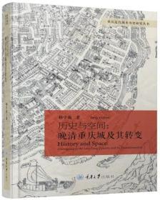 历史与空间--晚清重庆城及其转变(精)/重庆近代城市历史研究丛书