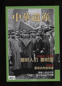 中华遗产2011  10