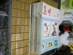 集邮1980年1-9全,1981年1-12全,1982年1-12全(3年合售)