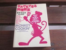 日文原版 サルでもできる料理教室 単行本 –  清水ちなみ  (著), OL委员会 (著)