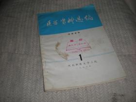 医学资料选编1976年第1期