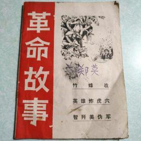 革命故事(竹蜂战、英雄炸虎穴、智歼美伪军) 1971年一版一印