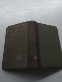 圣陶短篇小说集 1936 初版