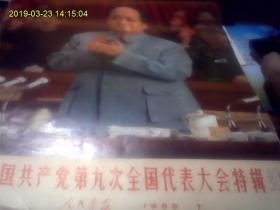 中国共产党第九次全国代表大会特辑8开【有林彪像不缺页】【正版保真】